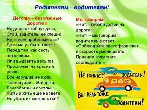 Дорогие родители, водители и дети! :
