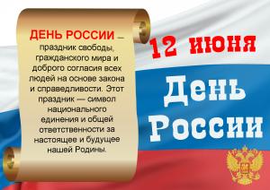12 июня - День России в Ульяновске. Коллектив детского сада принял активное участие. :