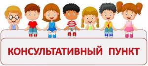 На базе  МБДОУ ЦРР детский сад №112  открыт  БЕСПЛАТНЫЙ  КОНСУЛЬТАТИВНЫЙ ПУНКТ ДЛЯ РОДИТЕЛЕЙ! :