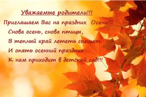 c 30 октября по 2 ноября в детском саду проводятся осенние праздники и развлечения. :